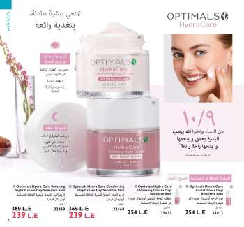 Oriflame Flyer - 02.01.2021 - 02.28.2021.