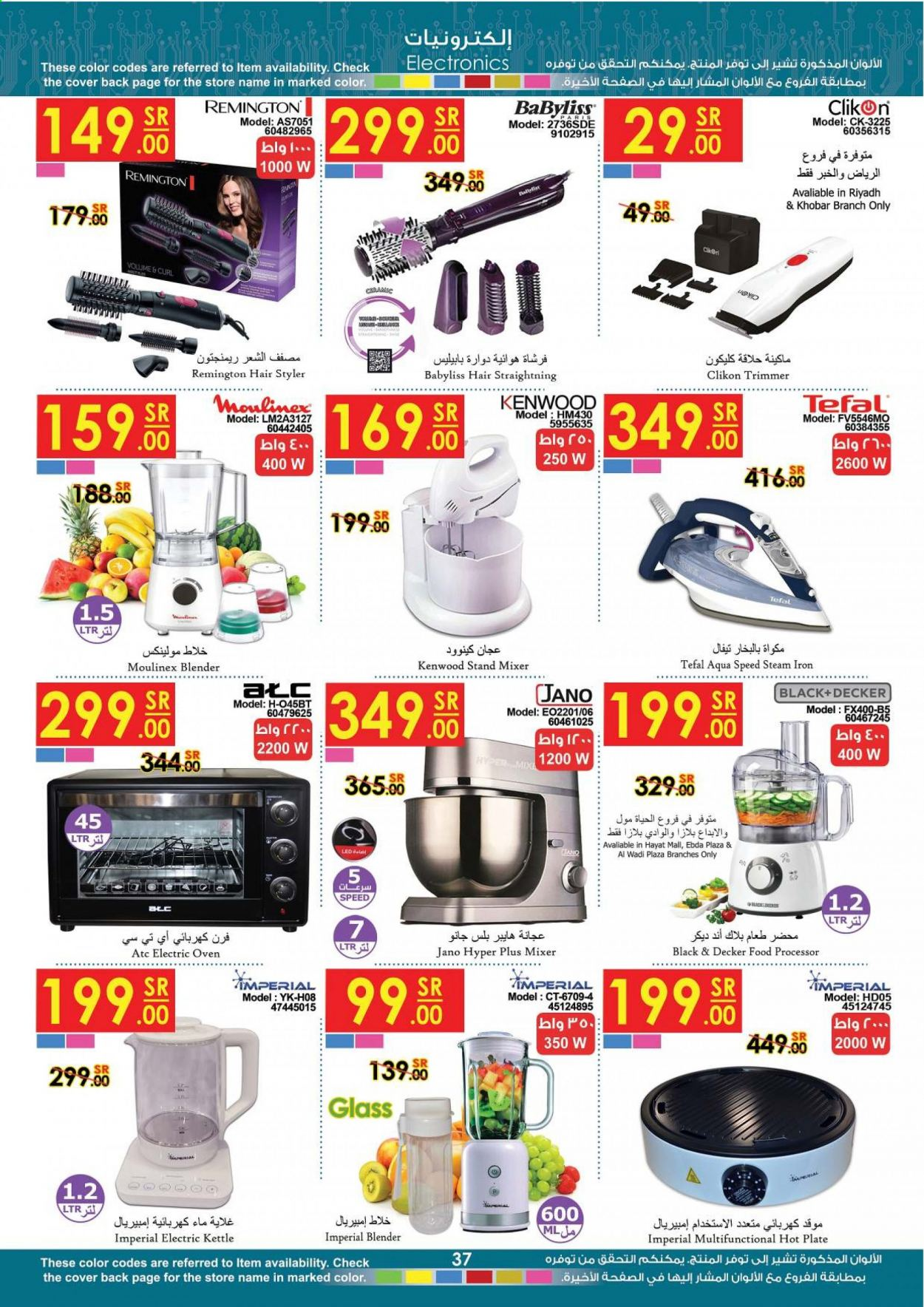 <retailer> - <MM.DD.YYYY - MM.DD.YYYY> - Sales products - ,<products from offers>. Page 37.