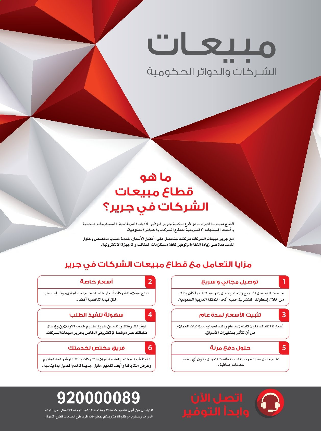 Jarir Bookstore Flyer . Page 5.