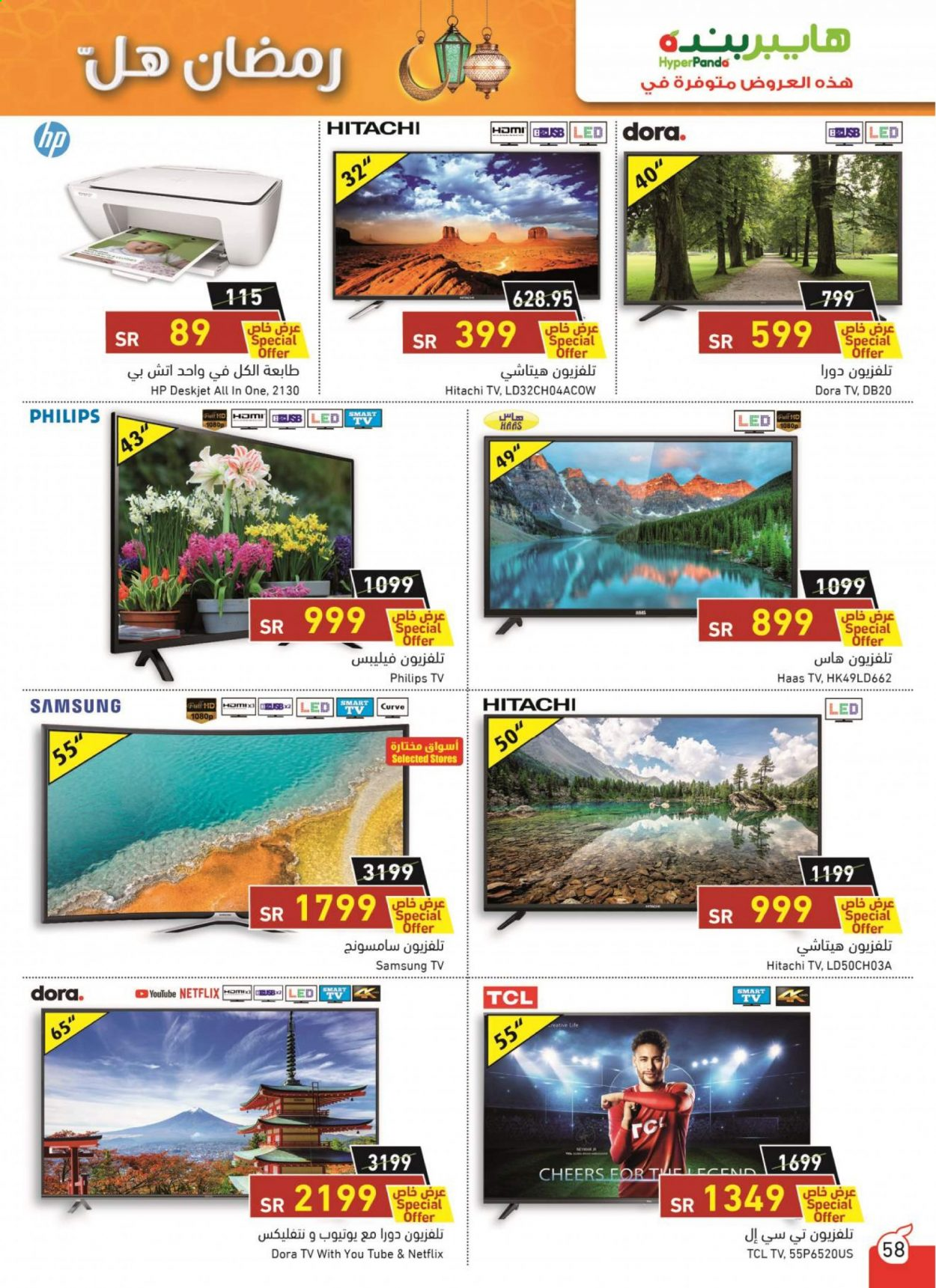 <retailer> - <MM.DD.YYYY - MM.DD.YYYY> - Sales products - ,<products from offers>. Page 58.