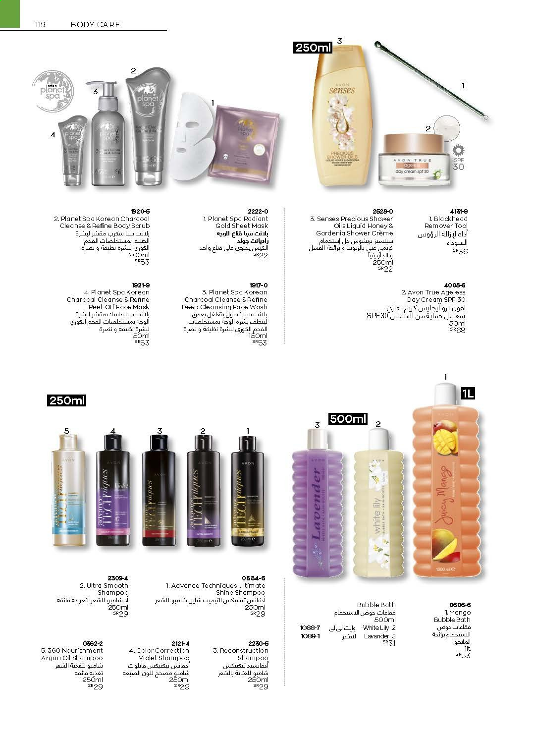 <retailer> - <MM.DD.YYYY - MM.DD.YYYY> - Sales products - ,<products from offers>. Page 118.