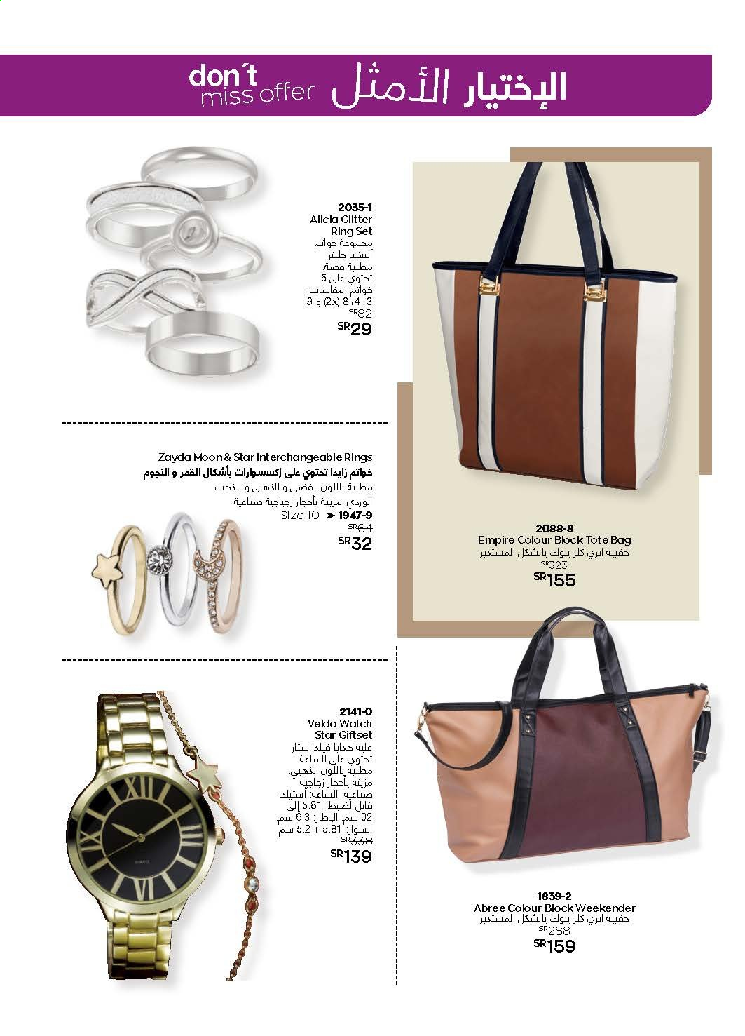 <retailer> - <MM.DD.YYYY - MM.DD.YYYY> - Sales products - ,<products from offers>. Page 123.