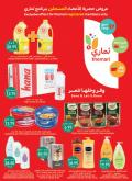 Tamimi Markets Flyer - 09.16.2020 - 09.22.2020.