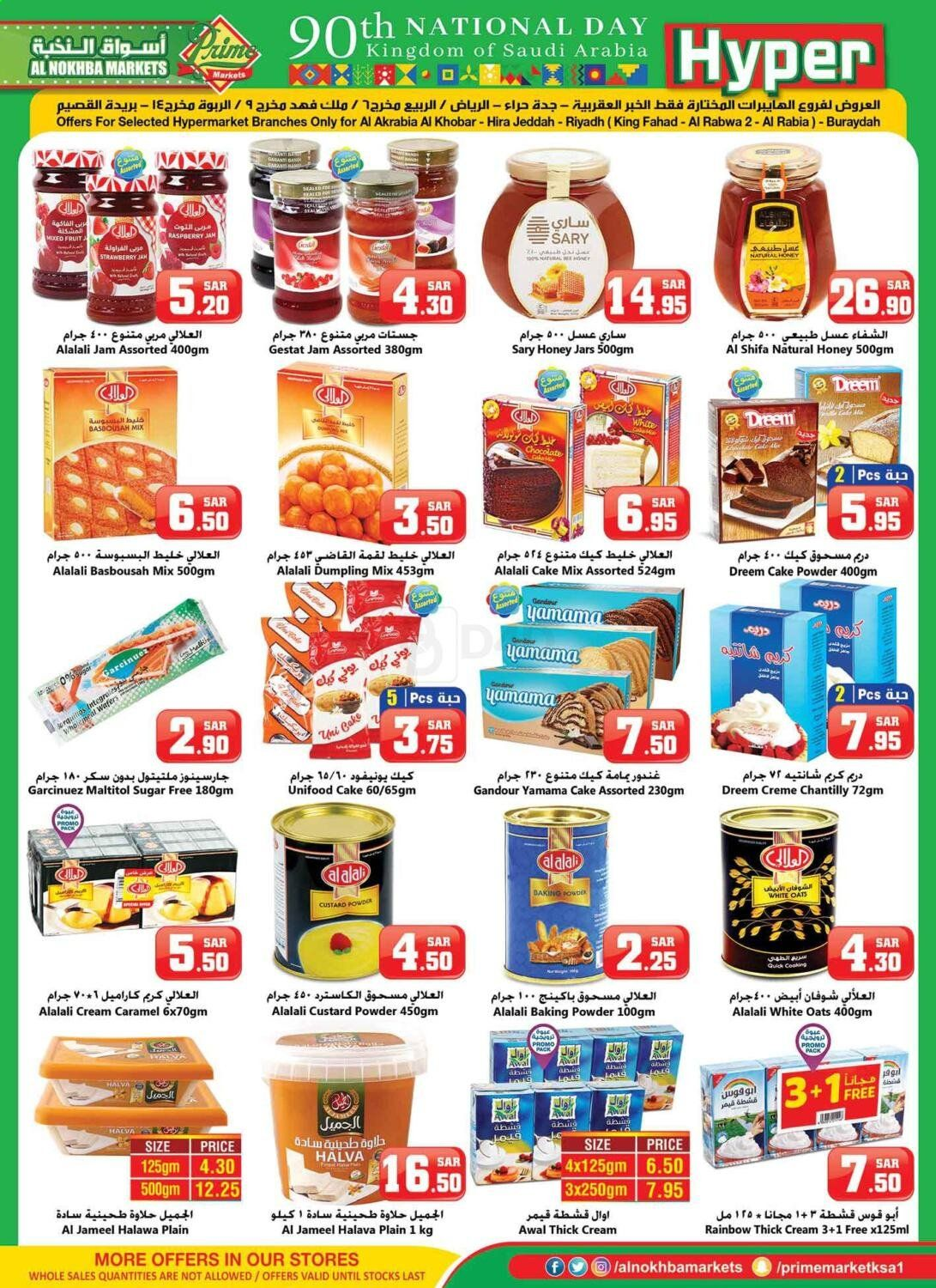 <retailer> - <MM.DD.YYYY - MM.DD.YYYY> - Sales products - ,<products from offers>. Page 23.